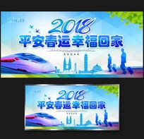 炫彩平安春运幸福回家宣传海报