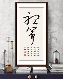 初筝中国风毛笔书法字画