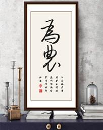 读书中国风毛笔书法字画