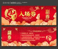 红色大气入场券模板设计