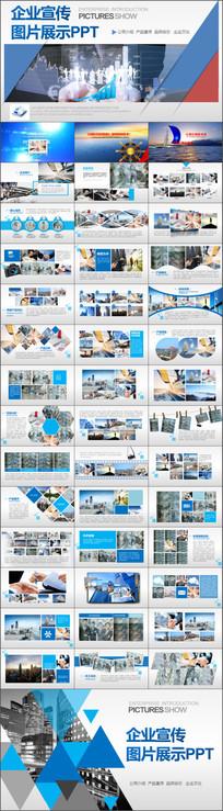 企业宣传画册展示PPT模板