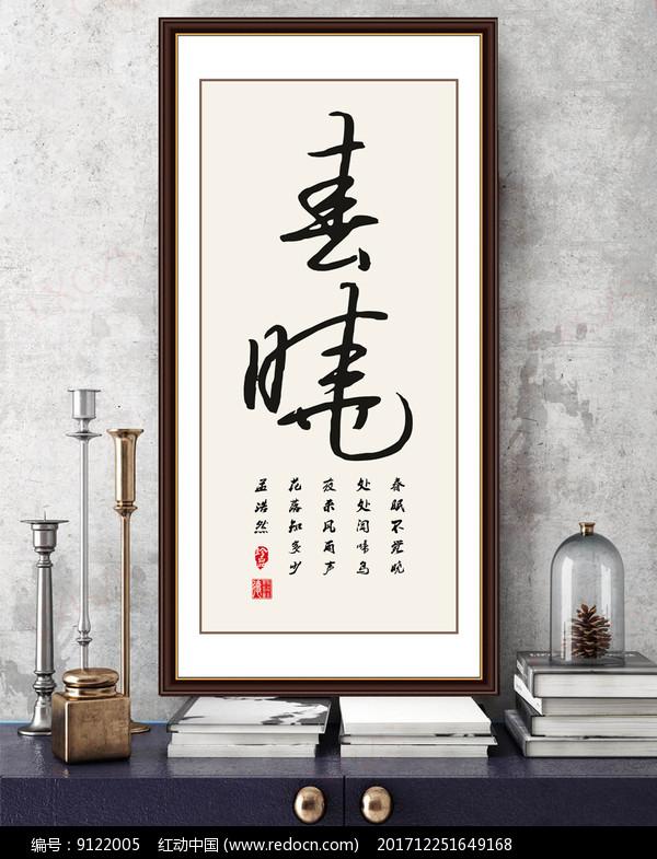 唐诗春晓诗句毛笔书法字画图片
