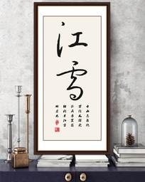 唐诗江雪中国风毛笔书法挂画