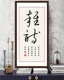 唐诗毛笔书法字画客厅装饰画