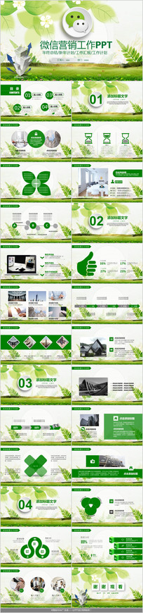 微信营销微商推广PPT模板