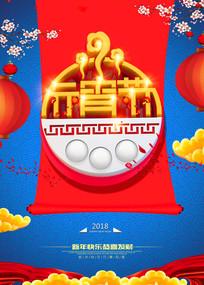 元宵节团圆促销海报