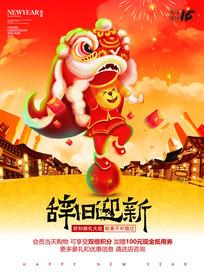 中国风高端春节海报