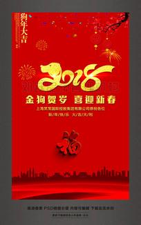 2018狗年金狗贺岁新春海报