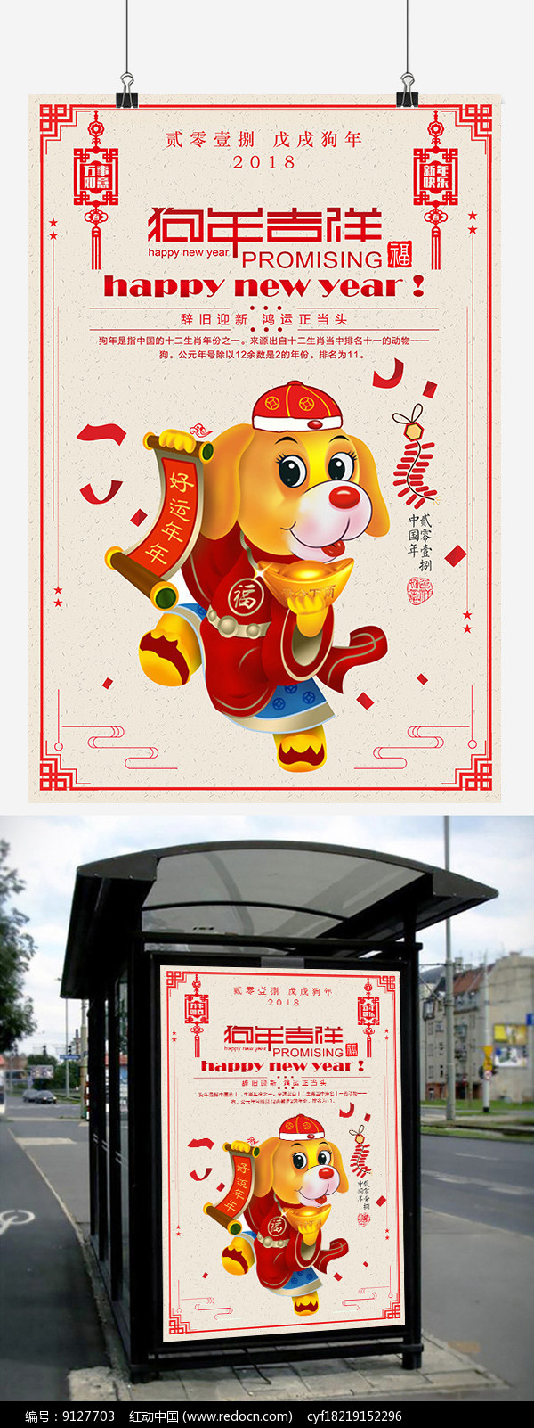 2018狗年吉祥物海报设计图片