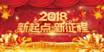 2018狗年年会舞台背景布