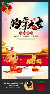 2018卡通狗年大吉新春海报