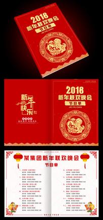2018企业年会春晚节目单