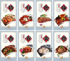 八大名菜餐饮文化展板