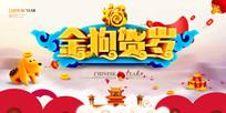 创意中国风狗年展板
