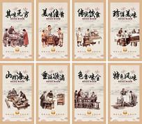 传统美食餐饮文化挂图