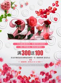 花瓣情人节海报