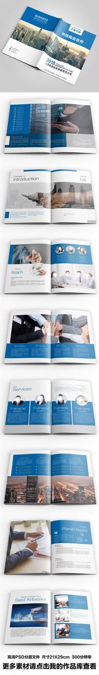 集团企业高端商务画册通用模板