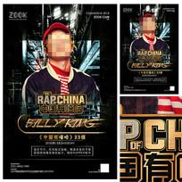 酒吧DJ嘻哈海报设计
