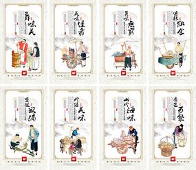 民间美食小吃餐饮文化展板