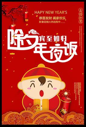 年夜饭火爆预定海报宣传图片