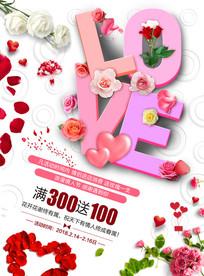 情人节LOVE海报