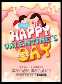情人节甜蜜手绘海报