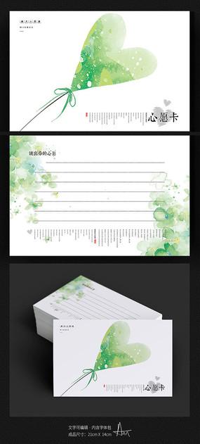 清新心愿卡设计