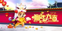 唯美中国风狗年创意展板