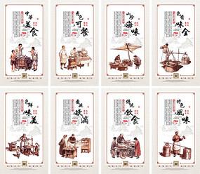中国风餐饮文化展板