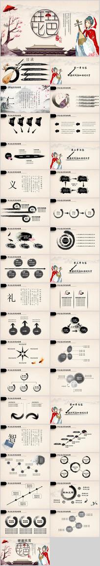 中国风古典乐器琵琶ppt模板