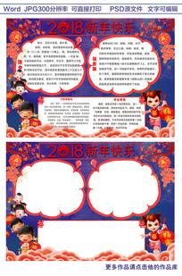 2018春节寒假小报手抄报