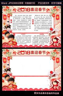 2018春节寒假新年小报模板