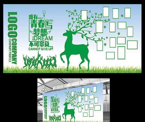 创意麋鹿照片墙