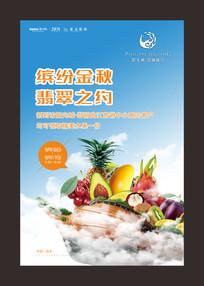 创意水果海报