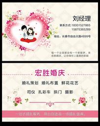 粉色婚庆名片设计模版
