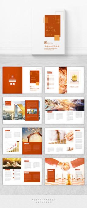金融理财画册