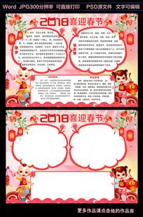 卡通新年春节寒假手抄报模板
