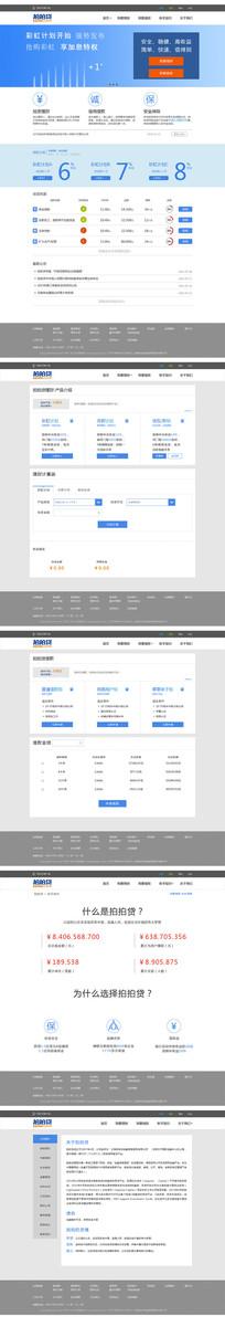 拍拍贷金融网站页面设计模版