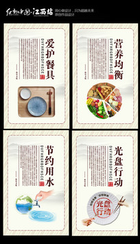 食堂文化展板设计
