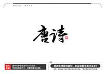 唐诗毛笔书法字