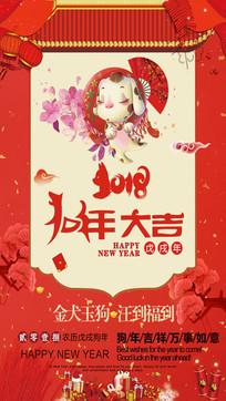 2018狗年大吉春节海报模板