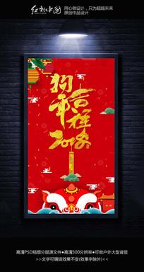 2018狗年吉祥春节活动海报