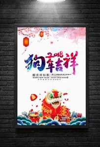 2018狗年吉祥如意新年海报