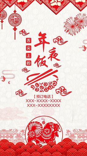 除夕年夜饭预定中国风海报