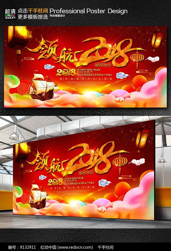 大气红色领航2018企业会议背景板图片
