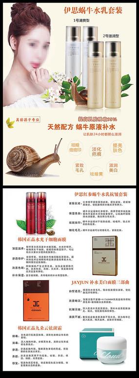 韓國化妝品宣傳單設計模版