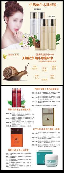 韩国化妆品宣传单设计模版