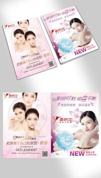 韩式化妆品画册封面设计模版