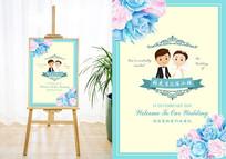 蓝色婚礼水牌