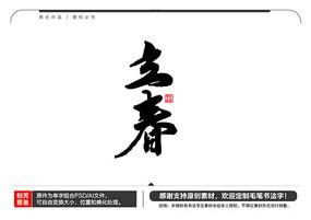 立春毛笔书法字